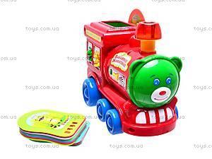 Музыкальная развивающая игра «Веселый паровозик», 1362E, детские игрушки
