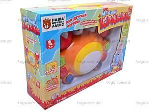 Музыкальная развивающая игрушка «Краб», QY3388