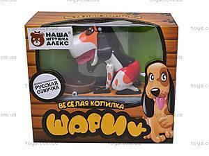 Музыкальная собака-копилка «Шарик», 2068, игрушки