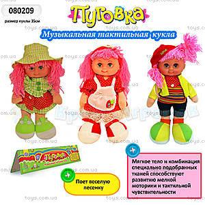 Музыкальная тканевая кукла, 080209