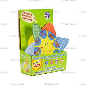 Развивающая игрушка «Музыкальное солнышко», MUS0\M, купить