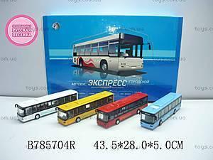 Музыкальный автобус «Экспресс», 201