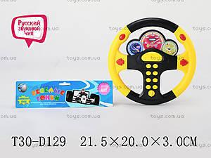 Музыкальный интеракитвный детский руль, 0582-1
