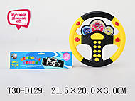 Музыкальный интеракитвный детский руль, 0582-1, Украина