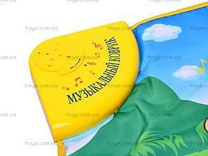 Музыкальный коврик «На полянке», YQ2965, цена