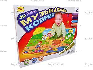 Музыкальный коврик «На полянке», YQ2965, детские игрушки