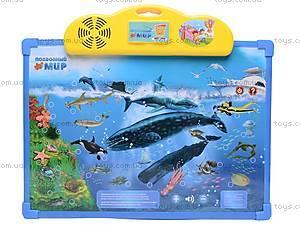 Музыкальный коврик «Подводный мир», 7281