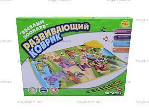 Музыкальный коврик «Веселый зоопарк», YQ2969, фото