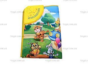 Музыкальный коврик «Веселый зоопарк», YQ2969, цена