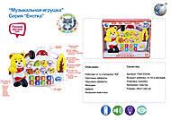 Музыкальный орган «Животные» серии «Енотка», CY-6038B, купить