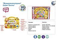 Музыкальный орган серии «Енотка», CY-6042B(T364-D3438), фото