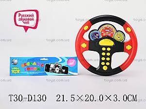 Музыкальный развивающий руль, 0582-2, toys.com.ua