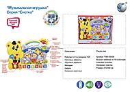 Музыкальный развивающий орган с мишкой, CY-6046B(T364-D3439), фото