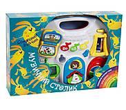 Музыкальный столик для детей «Солнечный зайчик», KI-905