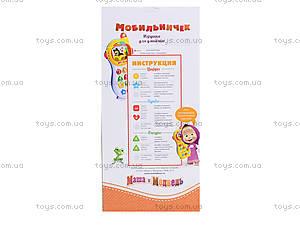 Музыкальный телефон «Маша и Медведь», на украинском, MM-701-U, toys.com.ua