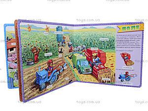 Мой первый словарик «На ферме», А18825У, цена