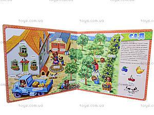 Мой первый словарик «На ферме», А18825У, детские игрушки