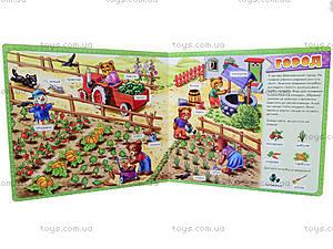 Мой первый словарик «На ферме», А18825У, toys.com.ua