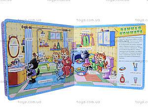 Мой первый словарик «Мой дом», А18820Р, игрушки