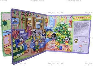 Мой первый словарик «Мой дом», А18820Р, toys.com.ua