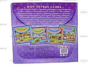 Мой первый словарик «Мой город», А18818Р, toys.com.ua