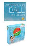 Мяч надувной «Арбуз», 58071, игрушки