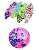 Мячик с бабочками, 4 цвета, BT-PB-0076