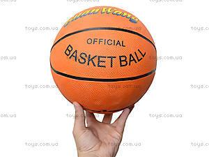 Детский мяч для баскетбола, 466-1076, фото
