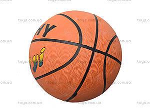 Детский баскетбольный мяч для спортсменов, 466-1075, купить
