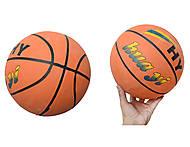 Детский баскетбольный мяч для спортсменов, 466-1075, фото