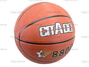 Мяч баскетбольный Citadel, BT-BTB-0005, отзывы