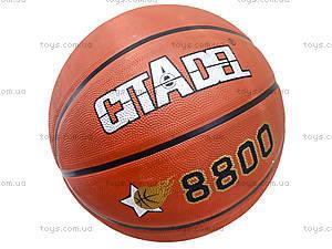 Мяч баскетбольный Citadel, BT-BTB-0005, цена