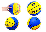 Баскетбольный мяч Xidsen, BT-BTB-0007, отзывы