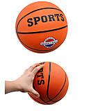 Мяч для юных баскетболистов, BT-BTB-0017, фото