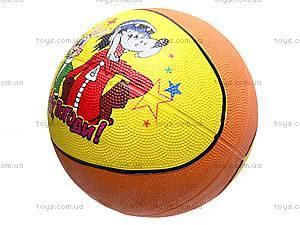 Мяч баскетбольный детский «Ну погоди!», 25651-113, отзывы