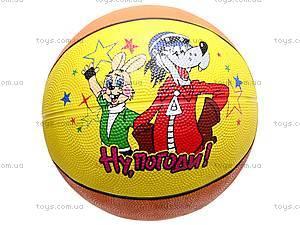 Мяч баскетбольный детский «Ну погоди!», 25651-113