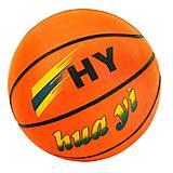 Мяч баскетбольный «HY» 500 г., размер 7, 466-1075, тойс ком юа