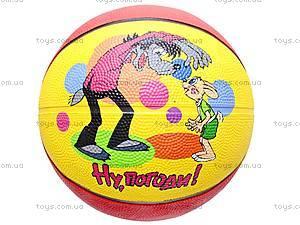 Мяч баскетбольный «Ну погоди!», 25651-114