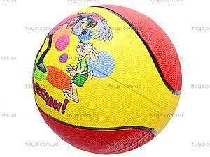 Мяч баскетбольный «Ну погоди!», 25651-114, купить