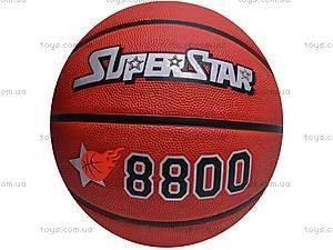 Мяч баскетбольный Superstar EV, EV8800, купить