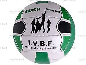 Мяч Beach Volleyball, 5001-1, отзывы