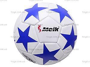 Мяч детский для игры в футбол, MK2003