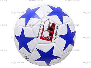 Мяч детский для игры в футбол, MK2003, купить