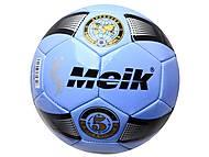 Мяч детский футбольный TPU, BT-FB-0033