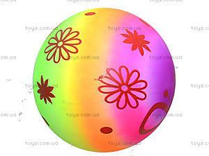 Мяч детский «Радуга», 466-497, отзывы