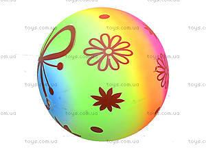 Мяч детский «Радуга», 466-497, детские игрушки