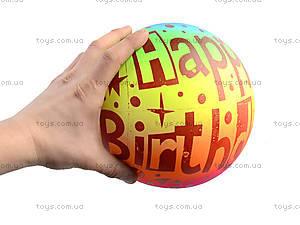 Мяч детский цветной с рисунком, 3116, детский