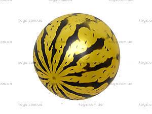 Мяч детский, цветной арбуз, 466-507, купить