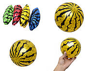 Мяч детский, цветной арбуз, 466-507, отзывы