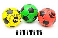 Мяч детский с рисунком World Star, YT1557, купить